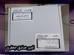 امیر-صادق-جعفری-از-تهران