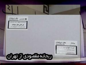 ریحانه-مقصودی-از-تهران